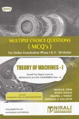 Theory Of Machines - I (MCQ)