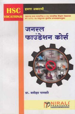 General Foundation Course In Marathi For Class 11