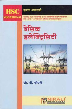 Basic Electricity Paper - I In Marathi