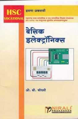 Basic Electronics For Class 11 In Marathi