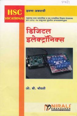 Digital Electronics For Class 11 In Marathi