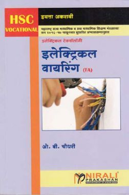 Electrical Wiring  Paper - I In Marathi