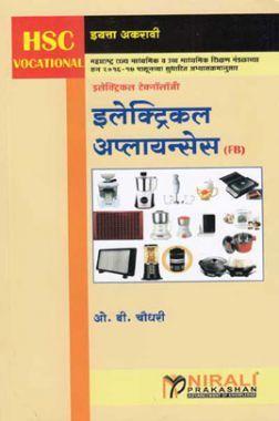 Electrical Appliances Paper - II In Marathi