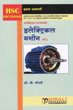 Electrical Machines Paper - III In Marathi