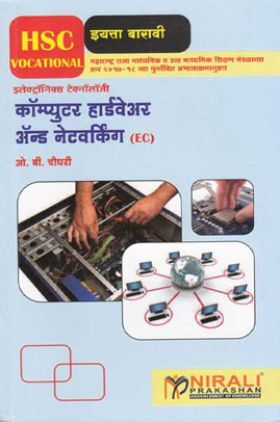 Computer Hardware And Networking Paper - III In Marathi