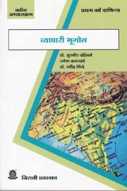 Commercial Geography In Marathi
