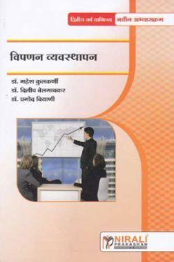 Marketing Management In Marathi