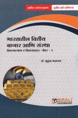 Financial Markets & Institutions In India In Marathi
