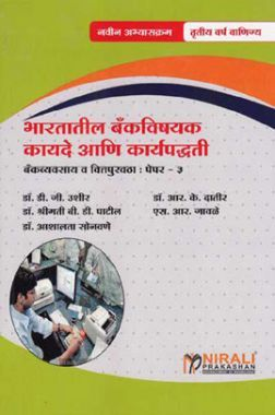 Banking Law And Practices In India In Marathi