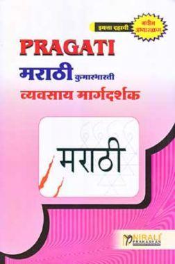 Marathi Kumarbharati