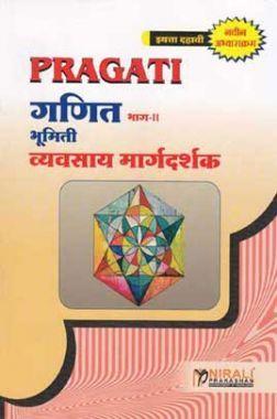 Maths Part - II In Marathi