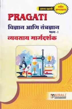 विज्ञान आणि तंत्रज्ञान भाग-I (In Marathi)