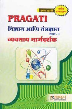 विज्ञान आणि तंत्रज्ञान भाग-II (In Marathi)