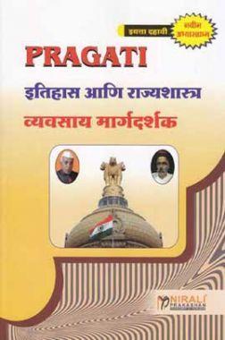 इतिहास आणि राज्यशास्त्र (In Marathi)