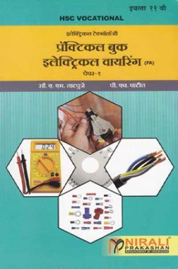 (HSC Vocational) इलेक्ट्रिकल टेक्नॉलॉजी प्रॅक्टिकल बुक इलेक्ट्रिकल वायरिंग (FA) Paper - 1 (In Marathi)