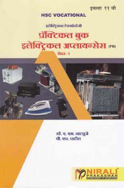 (HSC Vocational) इलेक्ट्रिकल टेक्नॉलॉजी प्रॅक्टिकल बुक इलेक्ट्रिकल अॅप्लायन्सेस (FB) Paper - 2 (In Marathi)