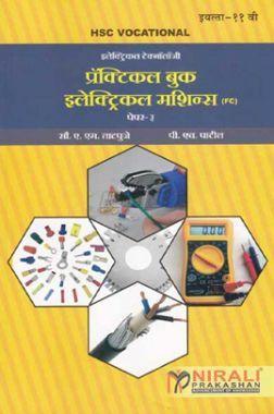 (HSC Vocational) इलेक्ट्रिकल टेक्नॉलॉजी प्रॅक्टिकल बुक इलेक्ट्रिकल मशिन्स (FC) Paper - 3 (In Marathi)