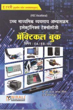 (HSC Vocational) उच्च माध्यमिक व्यवसाय अभ्यास इलेक्ट्रॉनिक्स टेक्नॉलॉजी प्रॅक्टिकल बुक (In Marathi)