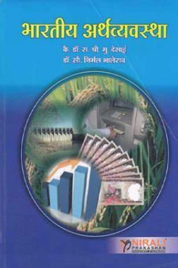भारतीय अर्थव्यवस्था (In Marathi)
