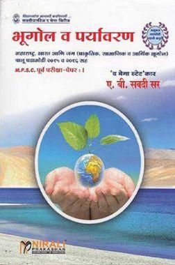 भूगोल व पर्यावरण (In Marathi)