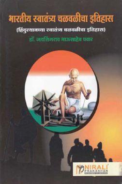 भारतीय स्वतंत्र्य चळवळीचा इतिहास (In Marathi)