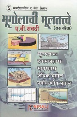 भूगोलाची मूलतत्वे खंड पहिला (In Marathi)