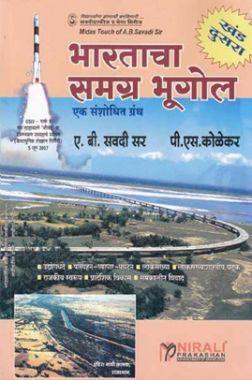 भारताचा समग्र भूगोल खंड दुसरा (In Marathi)