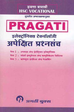 (HSC Vocational) इलेक्ट्रॉनिक्स टेक्नॉलॉजी अपेक्षित प्रश्नसंच (In Marathi)