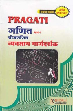 गणित भाग-1 बीजगणित (In Marathi)