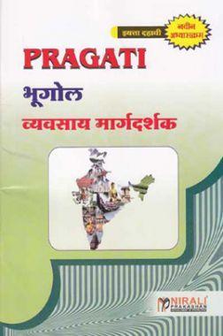 भूगोल (In Marathi)