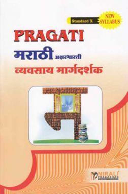 मराठी अक्षरभारती (In Marathi)