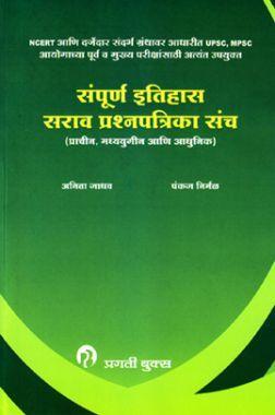संपूर्ण इतिहास सराव प्रश्नपत्रिका संच (In Marathi)
