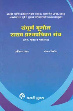 संपूर्ण भूगोल सराव प्रश्न संच (In Marathi)