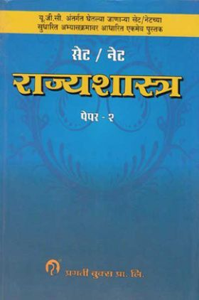 सेट/ नेट राज्यशास्त्र पेपर - 2 (In Marathi)