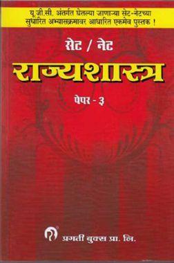 सेट/ नेट राज्यशास्त्र पेपर - 3 (In Marathi)