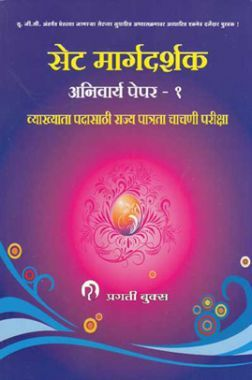 सेट मार्गदर्शक अनिवार्य पेपर - 1 (In Marathi)