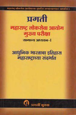 आधुनिक भारताचा इतिहास महाराष्ट्राच्या संदर्भात (MPSC) सामान्य अध्ययन - I (In Marathi)
