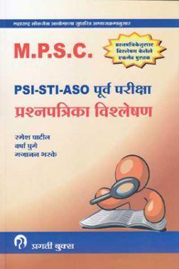 MPSC PSI  - STI  - ASO  पूर्व व मुख्य परीक्षा प्रश्नपत्रिका विश्लेषण (In Marathi)