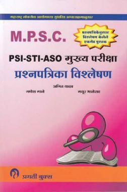 MPSC PSI - STI - ASO  मुख्य परीक्षा प्रश्नपत्रिका विश्लेषण (In Marathi)