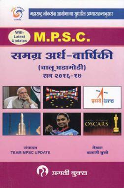 MPSC समग्र अर्थ-वार्षिकी (चालू घडामोडी) 2016-17 (In Marathi)