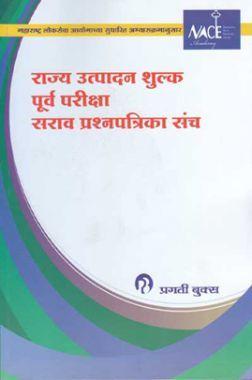 राज्य उत्पादन शुल्क पूर्व परीक्षा सराव प्रश्नपत्रिका संच (In Marathi)