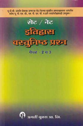 SET / NET इतिहास वस्तुनिष्ठ पेपर - 2 & 3 (In Marathi)