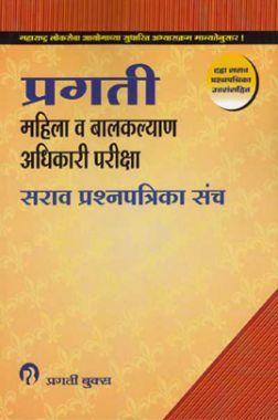 महिला व बालकल्याण अधिकारी परीक्षा सराव प्रश्नपत्रिका संच (In Marathi)