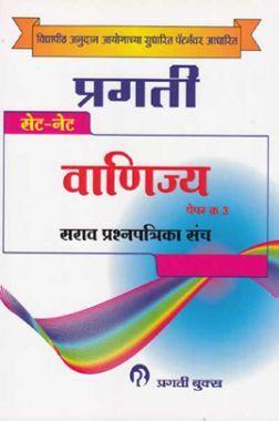 SET /NET वाणिज्य पेपर - 3 (In Marathi)