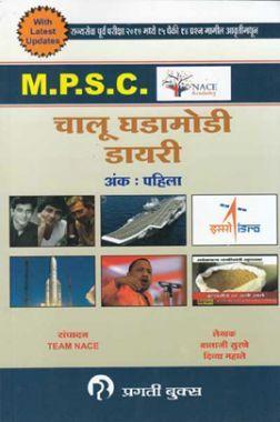MPSC चालू घडामोडी डायरी, अंक पहिला (In Marathi)