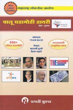MPSC चालू घडामोडी डायरी, अंक दुसरा (In Marathi)