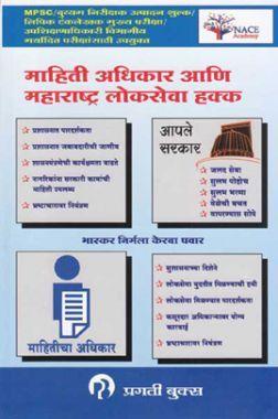 माहिती अधिकार आणि लोकसेवा हक्क (In Marathi)
