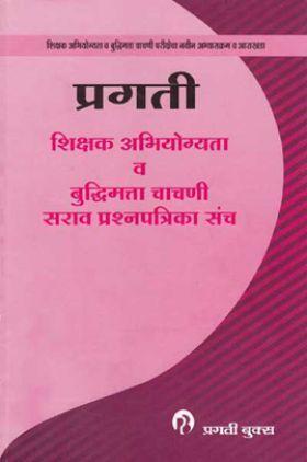शिक्षक अभियोग्यता व बुद्धिमत्ता चाचणी सराव प्रश्नपत्रिका संच (In Marathi)