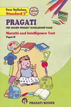 Marathi (Third Language) And Intelligence Test Paper - II