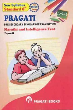 Marathi (Third Language) & Intelligence Test Paper - 2